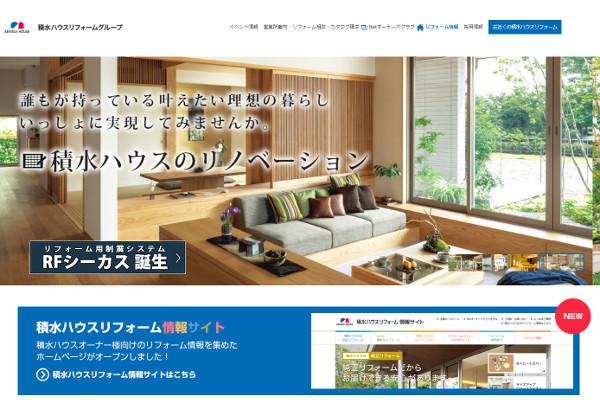 中 リフォーム 日本 ハウス 積水